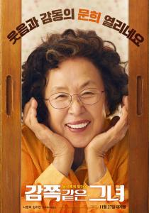 나문희X김수안 '감쪽같은 그녀', 11월 27일 개봉 확정…포스터 공개