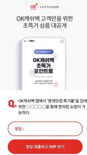 'OK캐쉬백 초특가 포인트몰' 롯데닷컴 특가몰 오퀴즈 정답은?