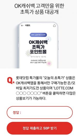 'OK캐쉬백 초특가 포인트몰' 오퀴즈, 롯데닷컴 특가몰 관련 정답은 무엇일까?