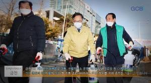 금천구청, 코로나19 금천구 확진자 동선 공개
