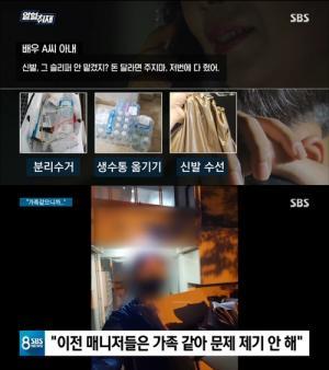 """원로배우 매니저 호소 왜?...""""머슴 생활 한 뒤 2달 만에 부당해고"""""""