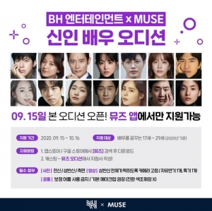이병헌, 박보영, 김고은 소속 BH엔터테인먼트 신인 배우 오디션