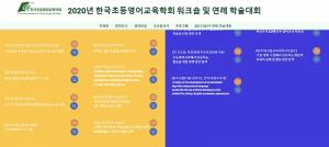 인천영어마을, 2020 한국초등영어교육학회학술대회 '온라연 영어교육'부문 모범사례 소개