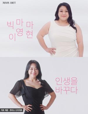 비긴어게인 출연한 빅마마 이영현, 33kg 감량으로 역대급 달라진 모습 선봬