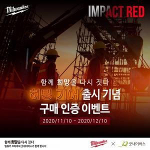 밀워키ㆍ굿네이버스, 내달 10일까지 'IMPACT RED 캠페인' 전개