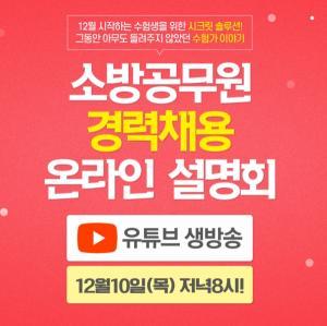 소방사관학원, 경력채용 온라인 설명회 개최