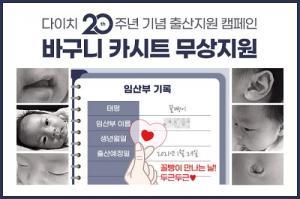 """창립 20주년 다이치, 신생아 카시트 무상 제공 """"출산지원 캠페인"""" 진행"""