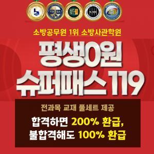 200% 환급, 소방사관학원 '평생0원 슈퍼패스119' 선착순 이벤트 진행