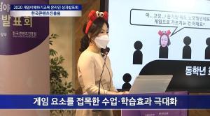한국콘텐츠진흥원, '2020 게임이해하기교육 온라인 성과발표회' 유튜브 진행