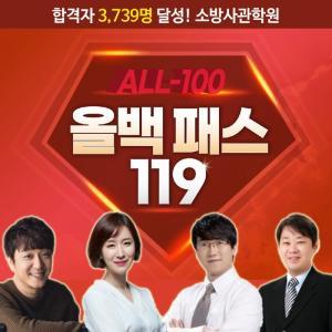 24개월+3개월 연장수강, 소방사관학원 '올백패스119' 이벤트