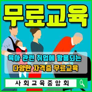 """""""무료교육"""" 베이비시터·아이돌보미서비스 관심자 취업 돕는 아동심리상담사자격증"""