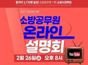 소방사관학원, 원서접수 시작! 2월 26일(금) 라이브 설명회 개최